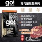 【毛麻吉寵物舖】Go! 76%高肉量無穀系列 能量放牧羊 全犬配方 3.5磅兩件優惠組