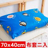 【奶油獅】同樂會系列-精梳純棉信封式標準枕通用枕頭套(宇宙藍)二入