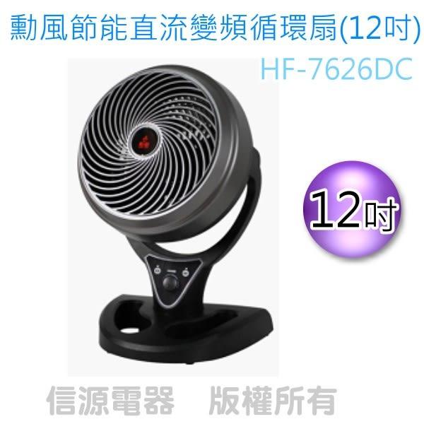 """【信源】全新""""勳風節能直流變頻循環扇12吋 (HF-7626DC)"""