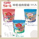 CIAO[啾嚕燒肉泥桶,3種口味,14g*120入,日本製]