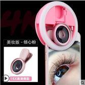 補光燈手機微距鏡頭自拍睫毛拍照神器美甲放大顯微鏡高清美顏補光燈道具 萊俐亞