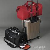 旅行包大容量手提健身包男輕便行李包女短途旅行袋可折疊運動包裝『小宅妮時尚』