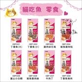 貓吃魚〔貓用零食系列,7種口味〕 產地:台灣