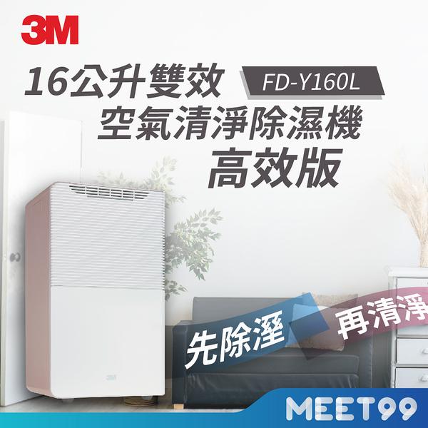 3M 雙效空氣清淨除溼機 FD-Y160L 一級能效16公升 免運