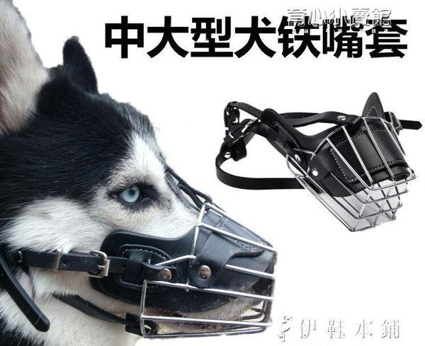 狗嘴套口罩可調節金毛德牧藏獒大型犬用大狗鐵嘴套 育心小賣館