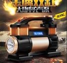 車載充氣泵雙缸輪胎電動小轎車便攜式汽車加氣泵打氣泵車用  WD