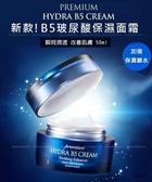 【2wenty6ix】★正韓 AHC Premium B5 高效玻尿酸保濕面霜 50ml
