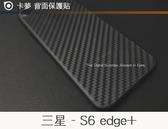 【碳纖維背膜】卡夢質感 三星 S6 edge+ G9287 背面保護貼軟膜背貼機身保護貼背面軟膜