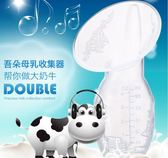 吸奶器乳器接奶神器集奶器溢奶漏奶擠奶器集【極簡生活館】