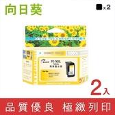 向日葵 for CANON PG-745XL 2黑高容量環保墨水匣/適用 CANON PIXMA iP2870/MG2470/MG2570