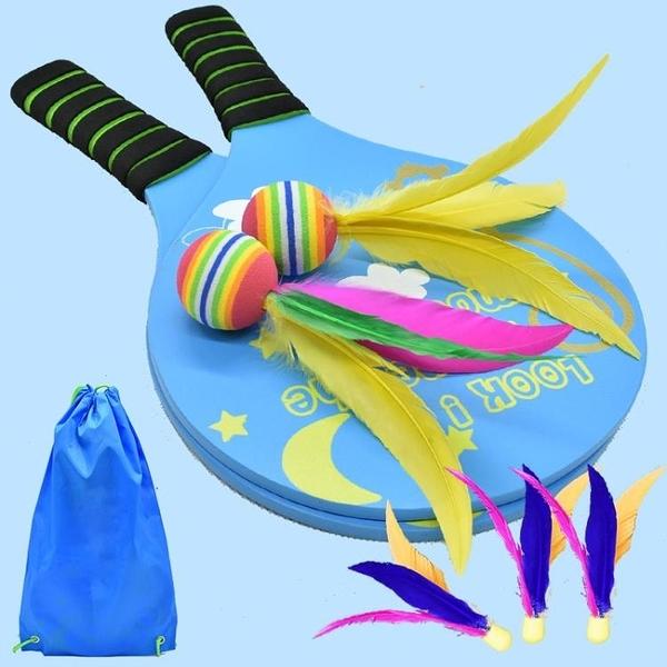 板羽球拍木板羽毛球羽拍子套裝兒童毽子板球三毛球毽球拍球板羽球