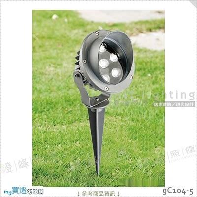 【投射燈】E27 單燈。鋁鑄品 沙灰色 玻璃 高14cm※【燈峰照極my買燈】#gC104-5