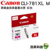 CANON CLI-781XL M 紅 原廠墨水匣 盒裝 適用TS8170 TR8570
