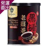 薌園 黑糖老薑茶(粉末)500g x 4罐【免運直出】