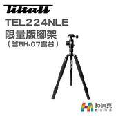 【和信嘉】TEL-224NLEB7 限量版腳架 (含BH-07雲台) 台灣公司貨