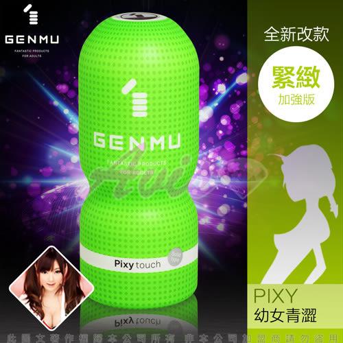 情趣用品 猛男裝備日本GENMU二代 PIXY 青澀少女 新素材 緊緻加強版 吸吮真妙杯-綠色自慰飛機杯