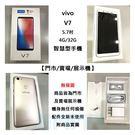 【拆封福利品】vivo V7 5.7吋 18:9 全螢幕 4G/32G 雙卡雙待 臉部解鎖 2400萬畫素 智慧美顏 智慧型手機