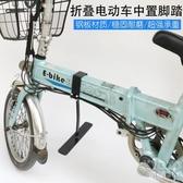 折疊電動自行車前腳踏板腳蹬子代駕電瓶車代步車踩腳放腳通用 【快速出貨】
