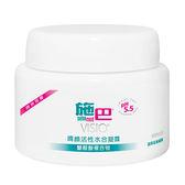 施巴5.5嬌顏活性水合凝露(百合花香)