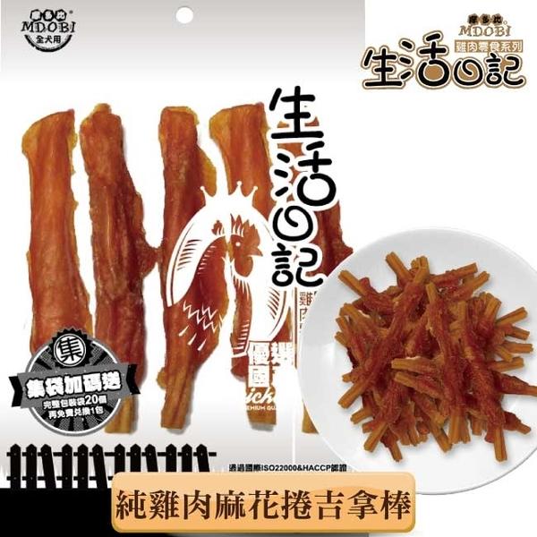 【MDOBI摩多比】生活日記 狗零食 純雞肉麻花捲吉拿棒5支(3包組)