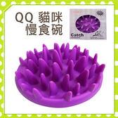 【QQ】貓咪慢食碗(WW100007) (L002A11)