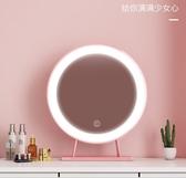 化妝鏡 大號圓形化妝鏡台式led燈化妝鏡帶燈泡桌面網紅鏡子梳妝鏡美妝鏡  夢藝家