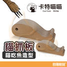 《卡特喵喵》 貓吃魚造型貓抓板【寶羅寵品...
