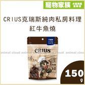 寵物家族-CRIUS克瑞斯純肉私房料理-紅牛魚燒 150g(犬貓零食)