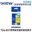 Brother TZ-631/TZe-631 標準黏性 護貝系列 黃底黑字 標籤帶 (寬度12mm) /適用 PT-9700PC/PT-9800PCN/PT-2700