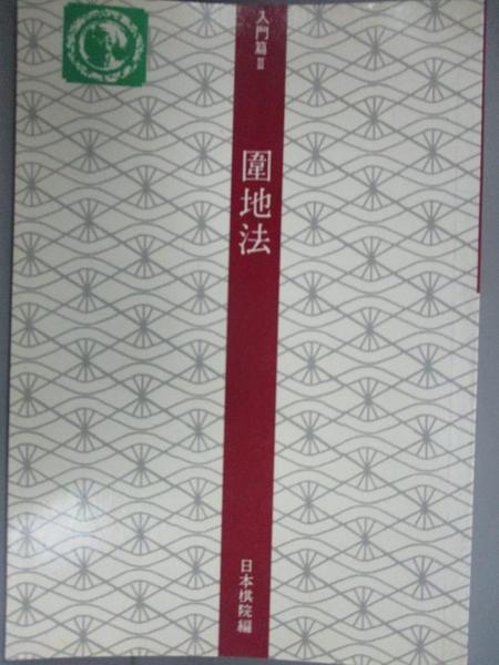 【書寶二手書T5/嗜好_MEL】圍地法_日本棋院/編