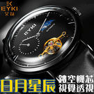[贈原廠盒] EYKI 日月星辰 太陽月亮顯示 鏤空設計 機械錶 男錶 透視美學  ☆匠子工坊☆【UK0118】K