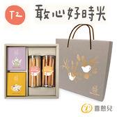 林小姐客訂--50盒--喜憨兒 ♥ 敢心好時光-T2