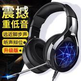 有線耳機韓版 N1耳機頭戴式電腦耳機台式電競游戲耳麥網吧帶麥吃雞有線帶話【麥田家居】