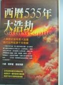 【書寶二手書T5/歷史_HMY】西曆535年大浩劫_大衛‧奇斯, 李銘珠