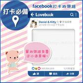 幸福朵朵*【臉書fb-Lovebook客製拍照框(活動拍照道具)-贈小配件】互動更有趣!婚禮打卡按讚必備!
