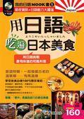 (二手書)用日語吃遍日本美食