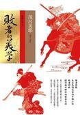 敗者的美學:戰國日本(2)