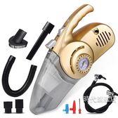 (1111購物節)車載吸塵器充氣汽車打氣泵12V車內車用干濕兩用照明大功率四合一