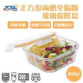 【J SPORT】新潮流全隔斷耐熱玻璃保鮮盒(TSL-121A)