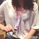 手機掛繩卡通可愛粉色掛脖女寬帶可拆卸不勒脖鑰匙包包掛件少女心 快意購物網