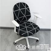 旋轉椅套連身辦公電腦扶手座椅套升降凳子套彈力老板椅套椅套罩 樂事館新品