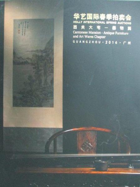 【書寶二手書T5/收藏_XCR】華藝國際2016春拍_西關大宅-器物篇_2016/5/26