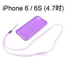 附頸繩水晶糖果軟殼 [紫] iPhone 6 / 6S (4.7吋)