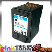 HP No.21 C9351A 環保墨水匣(黑色)一顆【適用】HP DESKJET 3920/3940/D2360/D2460/F300