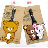 拉拉熊懶懶熊行李吊牌 942192【77小物】