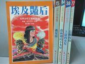 【書寶二手書T6/兒童文學_MAA】埃及豔后_孤星淚_上尉的女兒_長腿叔叔等_共5本合售