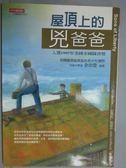 【書寶二手書T1/翻譯小說_KNR】屋頂上的兇爸爸_亞黛兒.葛瑞芬