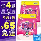 妙管家-彩漂新型漂白水補充包(玫瑰花香)...