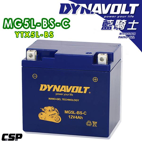 【MotoGP】DYNAVOLT藍騎士/MG5L-BS-C膠體電池/機車電瓶