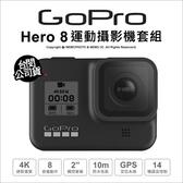 贈32G+2原電+迷你自拍桿+頭部綁帶+矽膠套 GoPro Hero 8 Black 運動攝影機 公司貨【可分期】薪創